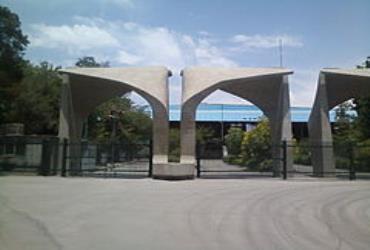 دانشگاه های برتر کشور