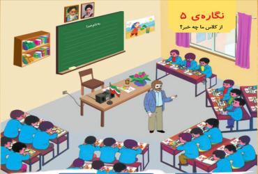 مدارس تیزهوشان