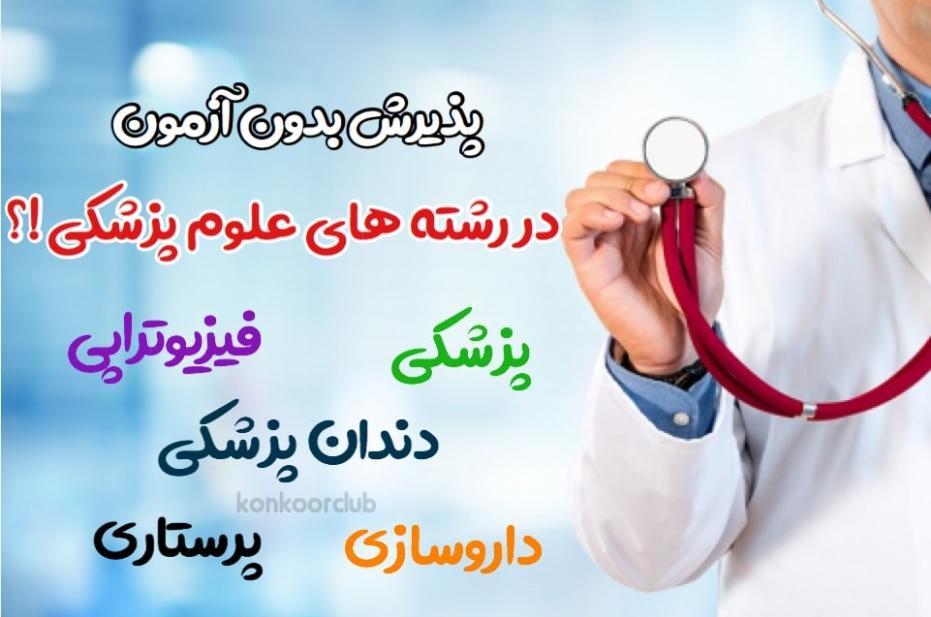 پزشکی و پیراپزشکی بدون کنکور
