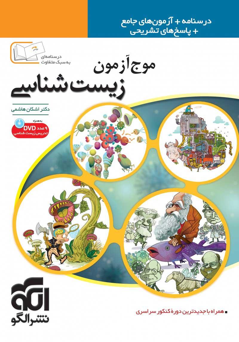 بهترین کتاب جمع بندی زیست شناسی