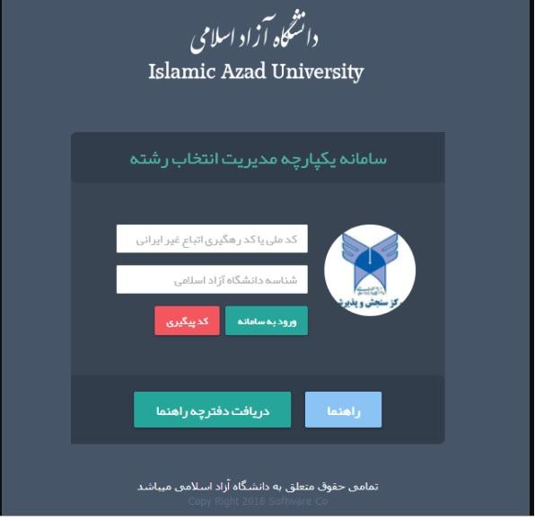 انتخاب رشته دانشگاه آزاد و غیر دولتی