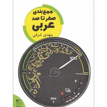 بهترین منبع آموزشی تستی برای عربی کنکور